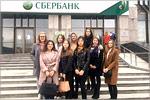 Экскурсия в Оренбургское отделение Сбербанка России